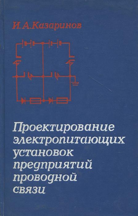 Проектирование электропитающих установок предприятий проводной связи