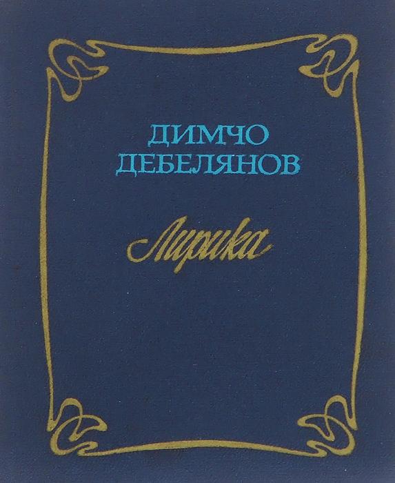 Димчо Дебелянов. Лирика