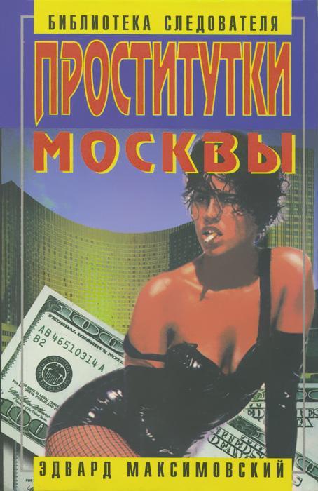 Книга проститутки москвы