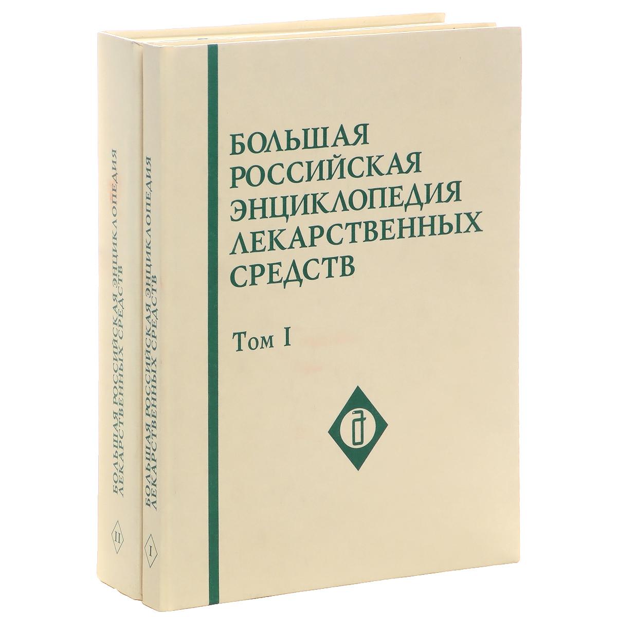Большая российская энциклопедия лекарственных средств. В 2 томах (комплект)