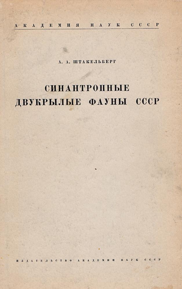Синантропные двукрылые фауны СССР
