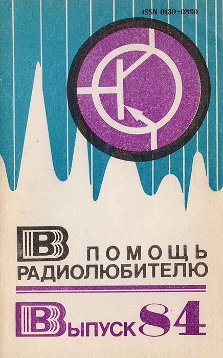 В помощь радиолюбителю. Выпуск 84