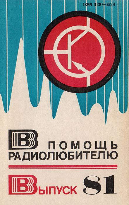 В помощь радиолюбителю. Выпуск 81
