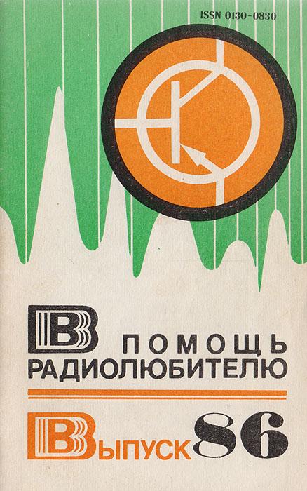 В помощь радиолюбителю. Выпуск 86