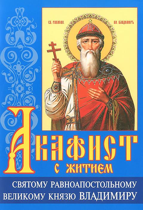 Акафист с житием святому равноапостольному великому князю Владимиру ( 978-985-511-835-1 )