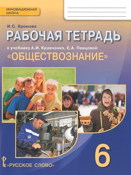 Обществознание. 6 класс. Рабочая тетрадь к учебнику А. И. Кравченко, Е. А. Певцовой