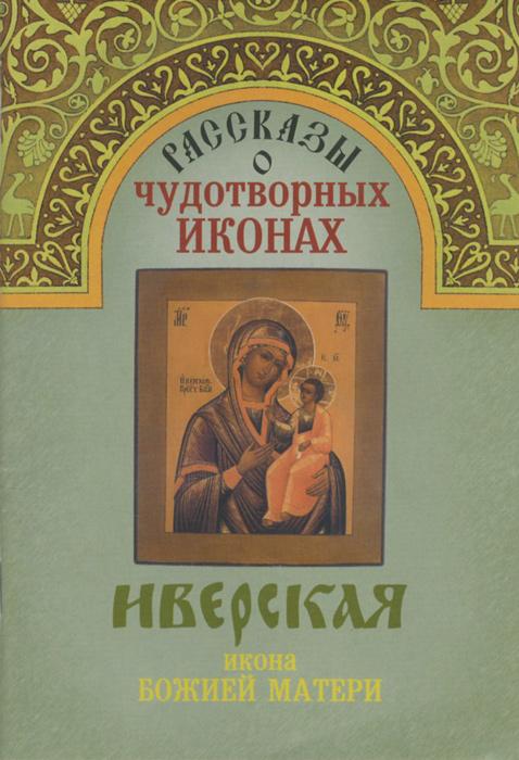 Рассказы о чудотворных иконах. Иверская икона Божией Матери