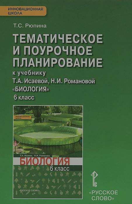 Биология. 6 класс. Тематическое и поурочное планирование к учебнику Т. А. Исаевой, Н. И. Романовой ( 978-5-00007-696-5 )