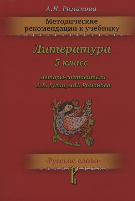 Литература. 5 класс. Методические рекомендации. К учебнику А. В. Гулина, А. Н. Романовой