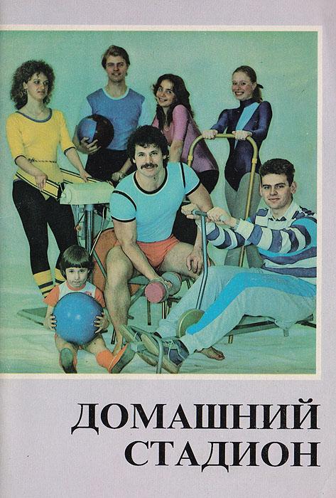 Домашний стадион (справочник). Иванов Ю. И., Михайлова Э. И.