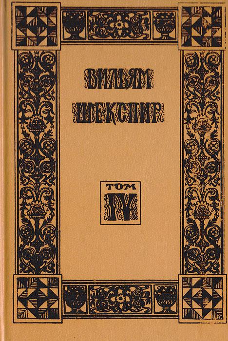 Вильям Шекспир. Собрание избранных произведений в 5 томах. Том 4. Комедия ошибок. Много шума из ничего