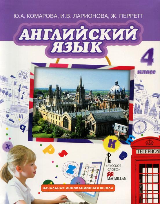 Английский язык. 4 класс. Учебник(+ CD)