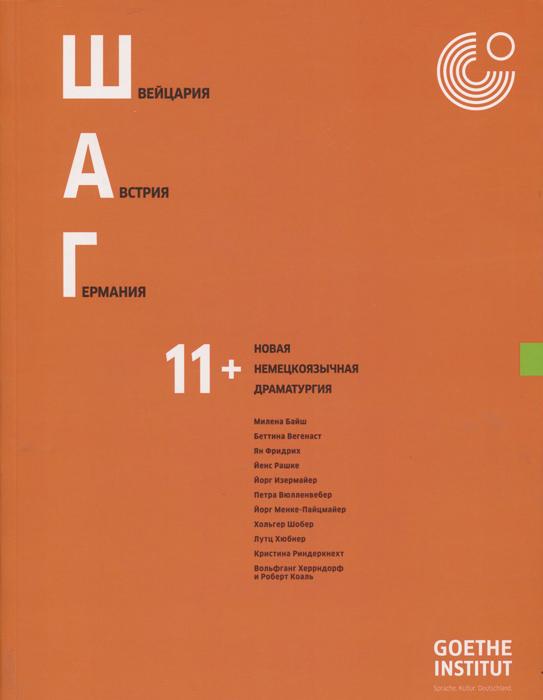 Шаг 11+. Новая немецкоязычная драматургия