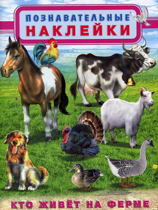 Кто живет на ферме. Познавательные наклейки12296407Полезная познавательная книжка с крупными правдоподобными изображениями животных в их естественной среде. Хорошо подходит для знакомства малышей с миром животных. На развороте обложки место для наклеек с указанными тенями определенных животных. Потом с получившейся картинкой можно будет поиграть и в названия и в сравнение разных животных. Для детей дошкольного возраста.