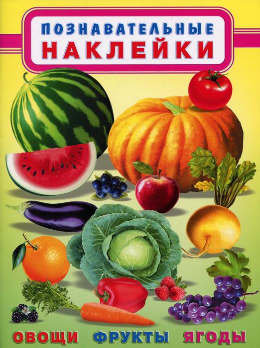 Овощи, фрукты, ягоды. Познавательные наклейки12296407Полезная познавательная книжка с крупными правдоподобными изображениями овощей, фруктов и ягод. Хорошо подходит для знакомства малышей с овощами, фруктами и ягодами. На развороте место для наклеек, расчерченное на крупные квадраты, куда приклеиваются части общей картинки-мозаики с изображениями всех овощей, фруктов и ягод из этой книги. Ребенок в 3,5 года самостоятельно справляется с приклеиванием, но вот чтобы целая картинка получилась без швов придется постараться. Потом с получившейся картинкой можно будет поиграть. Для детей дошкольного возраста.