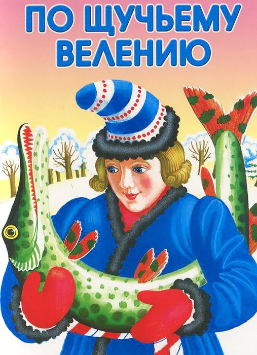 По щучьему велению12296407Представляем вашему вниманию книгу По щучьему велению из серии Маленькие сказочки. В детстве больше всего мы любим слушать сказки. Это целый мир, без знакомства с которым мы уже не мыслим свою жизнь. Книга, несомненно, доставит много радостных минут маленьким читателям. По мотивам русской народной сказки.
