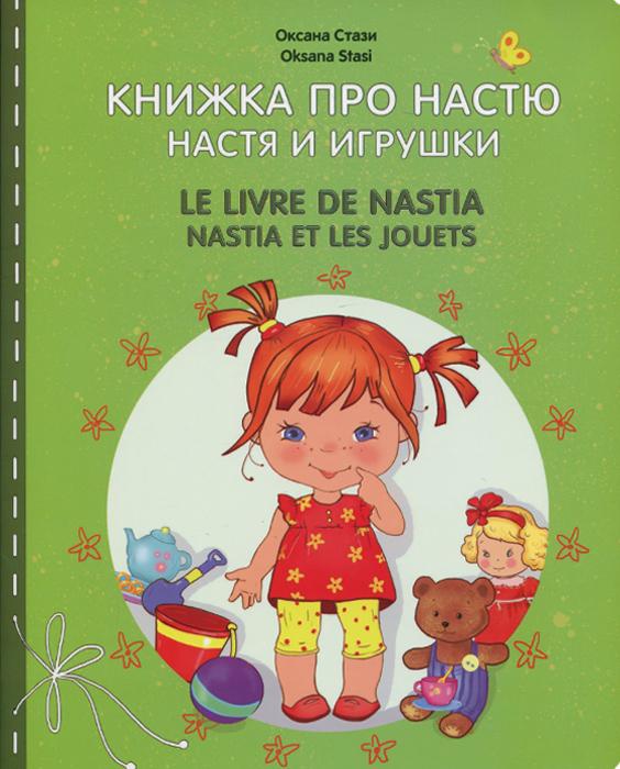 ������ ��� �����. ����� � ������� / Le livre de Nastia: Nastia et les jouets