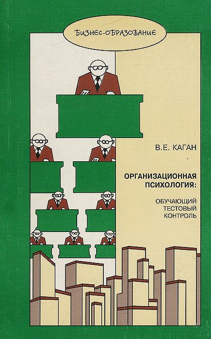 Организационная психология. Обучающий тестовый контроль