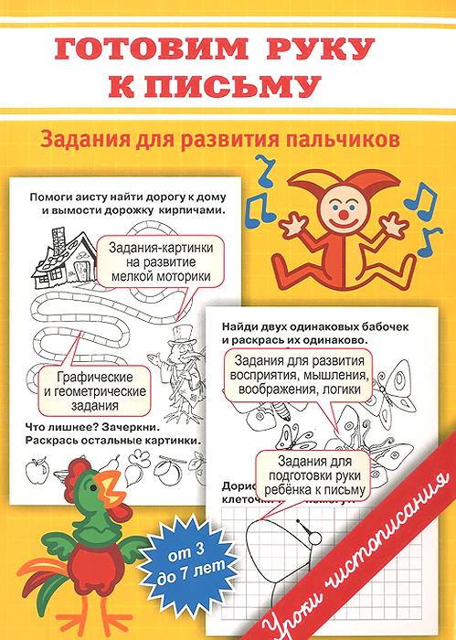 Готовим руки к письму. Задания для развития пальчиков ( 978-5-409-00846-8 )