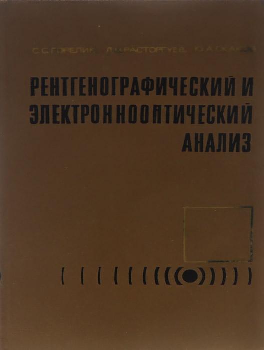 Рентгенографический и электроннооптический анализ