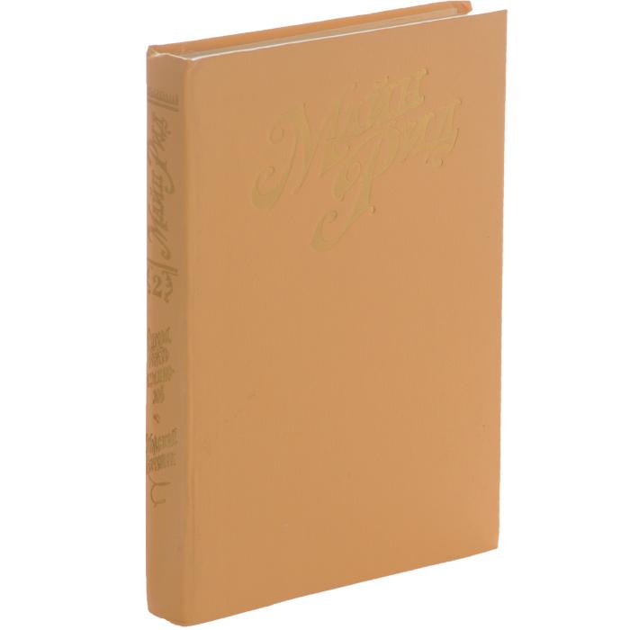 Майн Рид. Собрание сочинений в 6 томах. Том 2. Оцеола, вождь семинолов. Морской волчонок