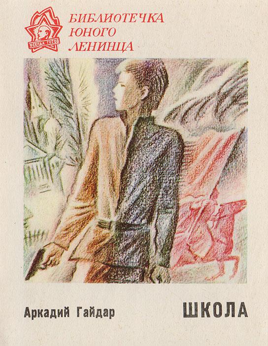 Школа12296407Повесть Аркадия Петровича Гайдара (1904-1941) «Школа» во многом автобиографична. Писатель - участник событий гражданской войны рассказывает в этой книге о подростках, которые пройдя суровую жизненную школу тех лет, стали настоящими борцами за счастье народа. В книге помещена также «Автобиография» А.П.Гайдара.