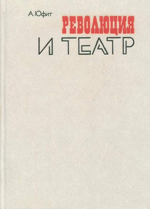 Революция и театр
