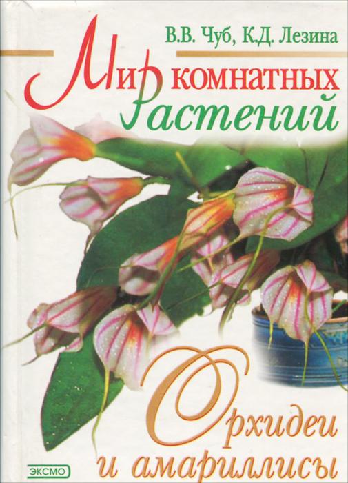Мир комнатных растений. Орхидеи и амариллисы