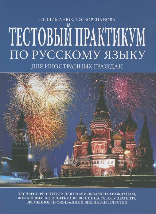 Тестовый практикум по русскому языку для иностранных граждан ( 978-5-7974-0461-3 )