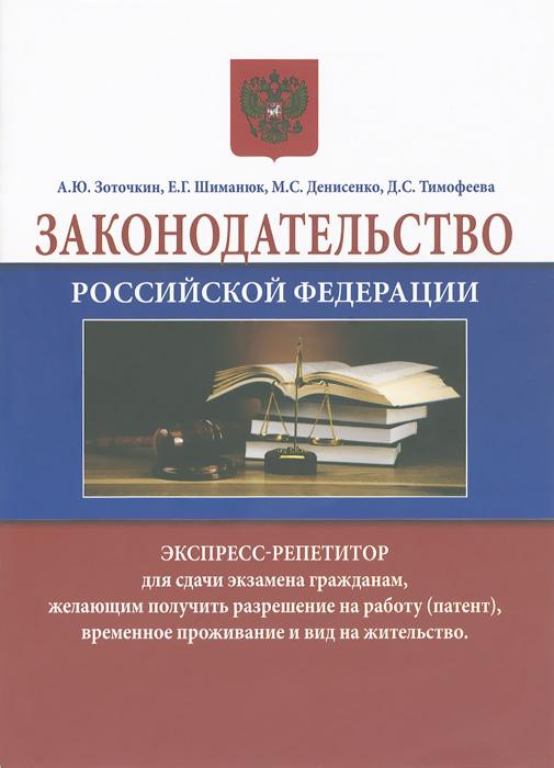 Законодательство Российской Федерации. Экспресс-репетитор для сдачи экзамена ( 978-5-7974-0464-4 )