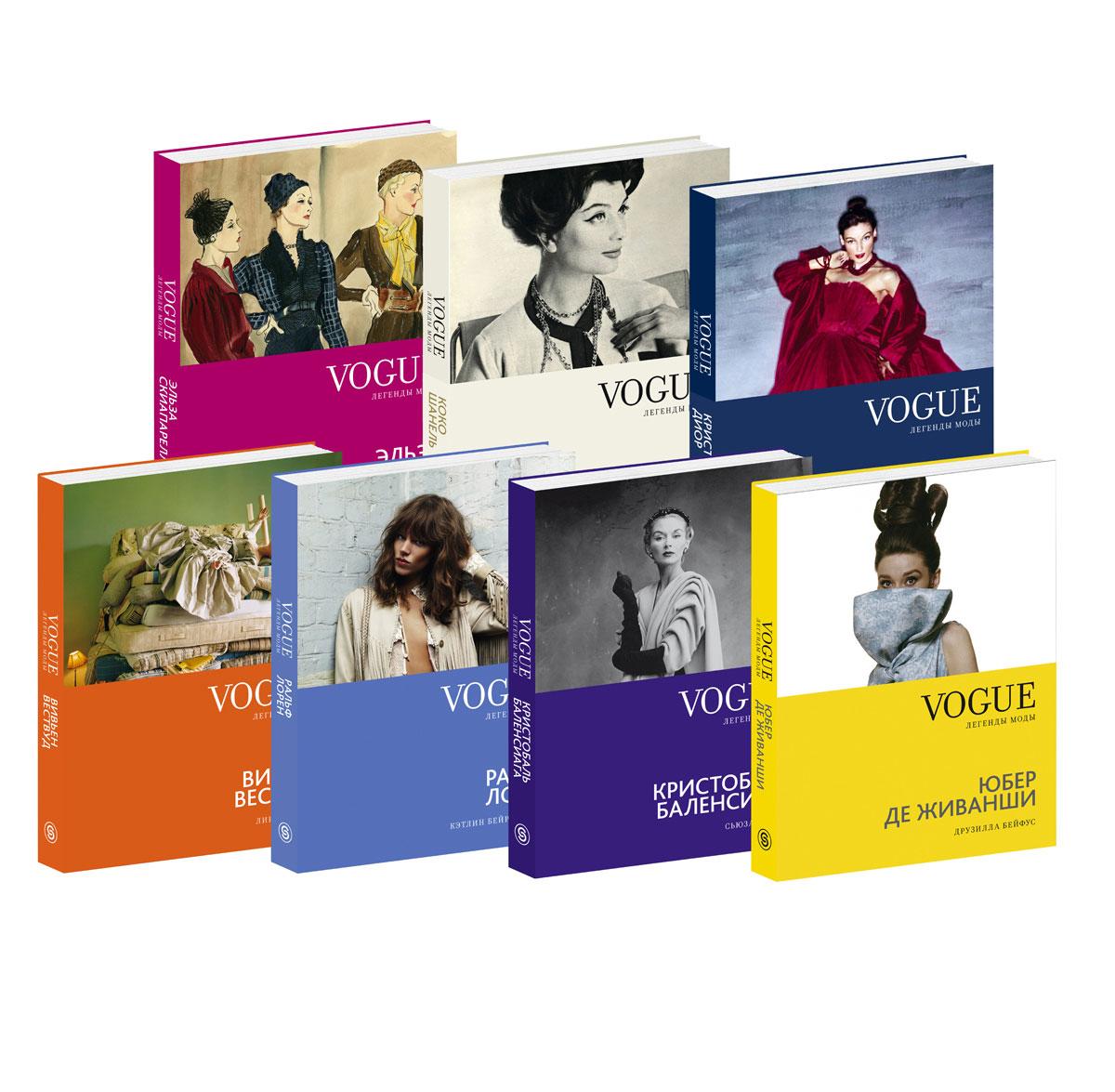 Vogue. Легенды моды (комплект из 7 книг)