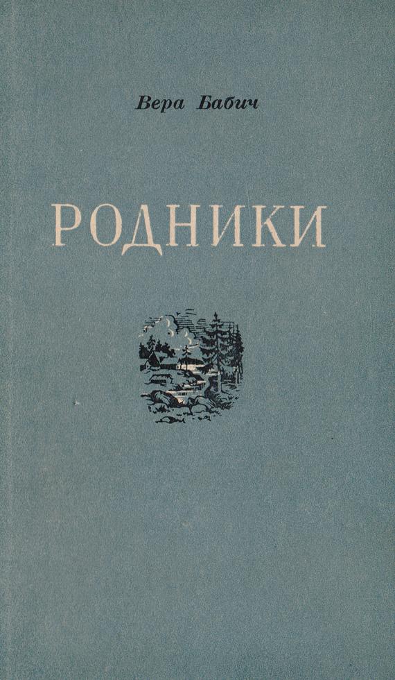 Родники791504В издание вошла повесть советской писательницы Веры Бабич Родники.
