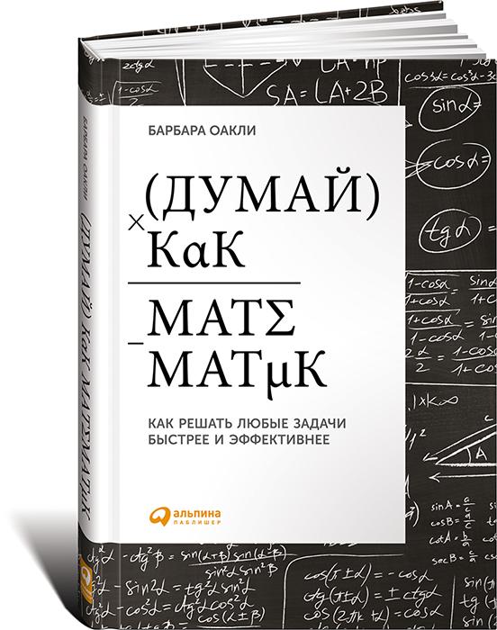 Думай как математик. Как решать любые задачи быстрее и эффективнее ( 978-5-9614-5411-6, 978-5-9614-5206-8 )
