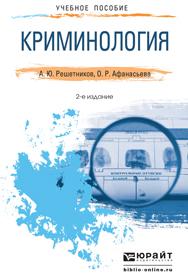 Криминология. Учебное пособие ( 978-5-9916-4260-6 )