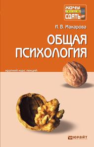 Общая психология. Конспект лекций ( 978-5-9916-3587-5 )
