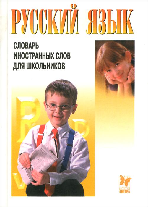 Русский язык. Словарь иностранных слов для школьников