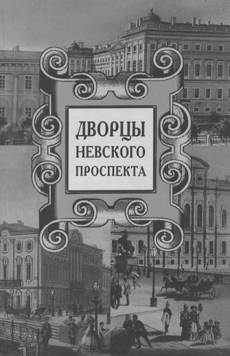 Дворцы Невского проспекта