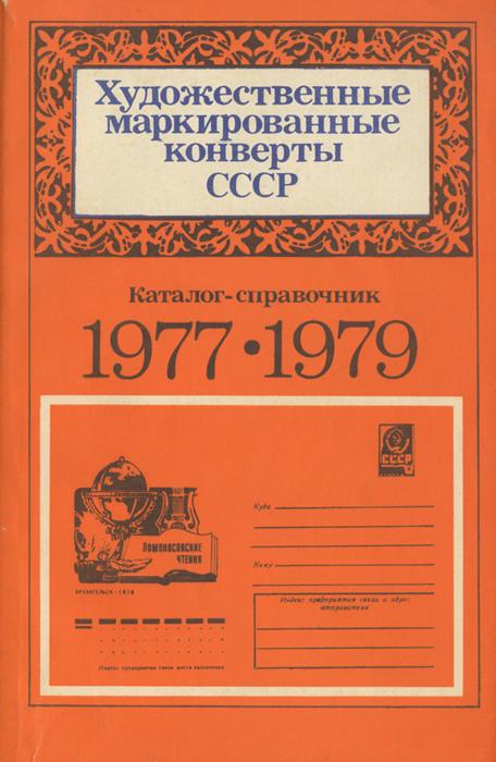 �������������� ������������� �������� ����. �������-���������� 1977-1979 ��.