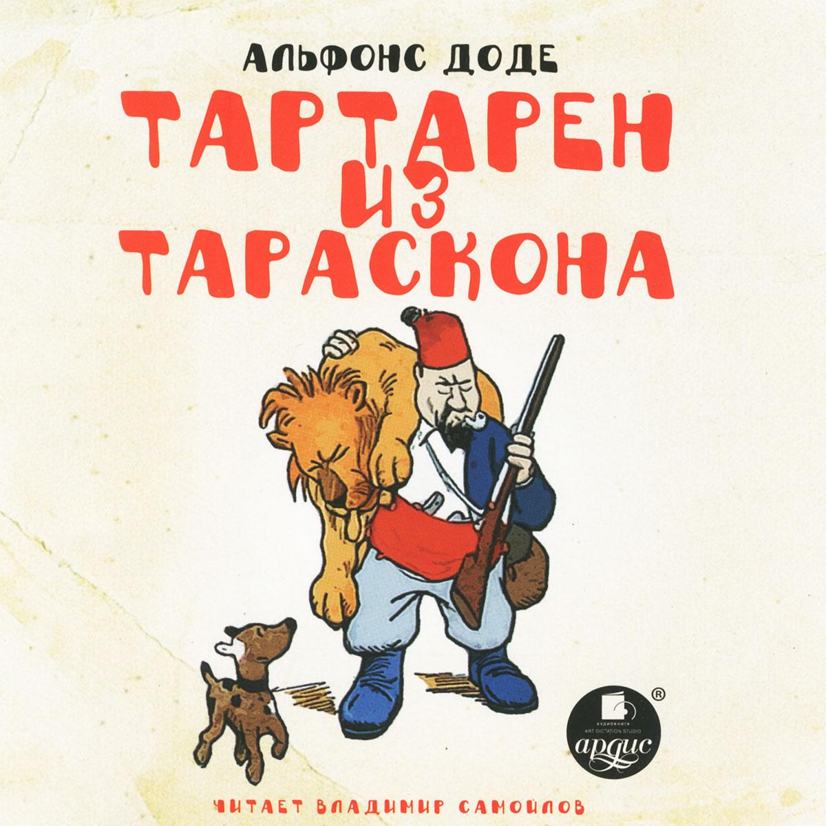 Тартарен из Тараскона (аудиокнига МР3)12296407Предлагаем вашему вниманию аудиокнигу Тартарен из Тараскона, записанную на студии АРДИС. Знаменитый истребитель львов, бесстрашный, великий, несравненный Тартарен - маленький толстенький человечек, смешной и трогательный герой французского писателя Альфонса Доде - живёт в городке Тараскон на юге Франции. Этот фантазёр и романтик, хвастун и болтун мечтает о странствиях и приключениях, а сам без конца попадает нелепые и комичные ситуации. Обладая душой Дон Кихота, он рвётся к подвигам, но пузатое и изнеженное тело Санчо Пансы препятствует осуществлению великих замыслов. И все-таки однажды Тартарен покинет свой уютный дом и сад с баобабом и отправится в Алжир охотиться на львов - навстречу приключениям и опасностям.