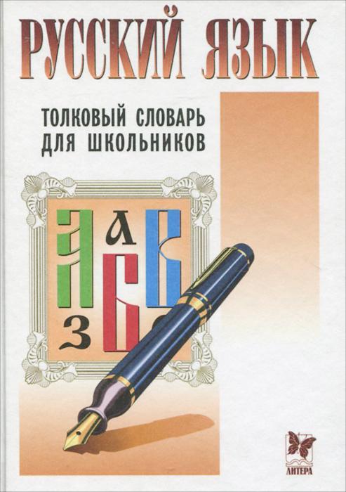 Русский язык. Толковый словарь для школьников