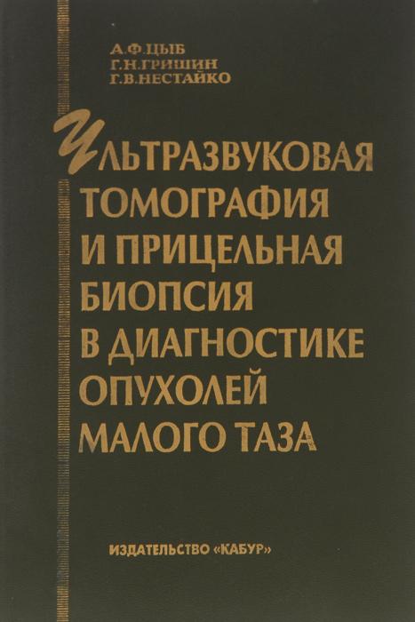 Томография Ультразвуковая фото