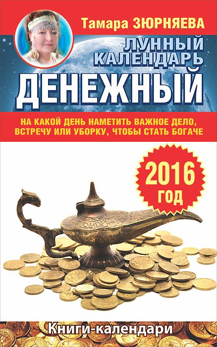 Денежный лунный календарь на 2016 год. На какой день наметить важное дело, встречу или уборку, чтобы стать богаче ( 978-5-17-091486-9 )