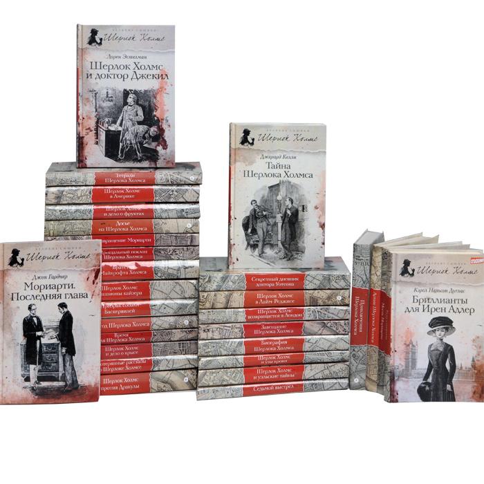 """Серия """"Великие сыщики. Шерлок Холмс"""" (комплект из 29 книг)"""