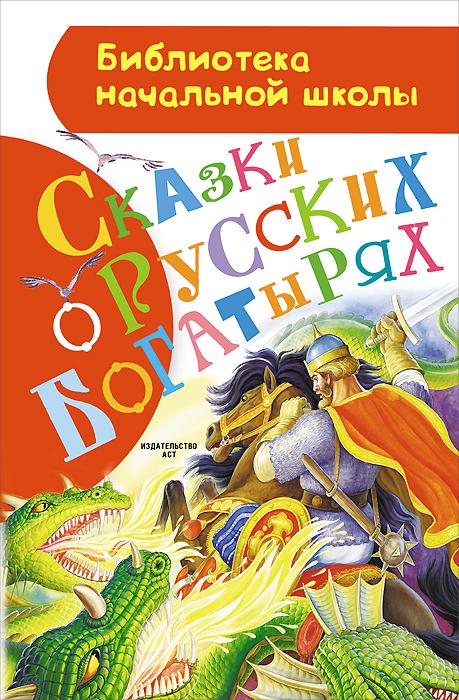 Сказки о русских богатырях ( 978-5-17-091598-9, 978-5-89624-626-8 )