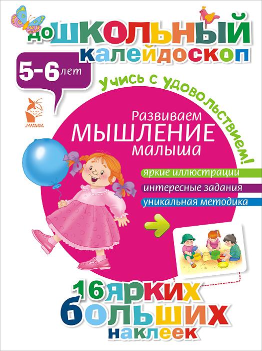 Развиваем мышление малыша. 5-6 лет (+ наклейки)12296407Серия Дошкольный калейдоскоп основана на многолетнем опыте обучения дошкольников. Она посвящена развитию ребёнка от 0 до 7 лет и учитывает особенности каждого возраста. Красочно иллюстрированные задания в книге Развиваем мышление малыша. 5-6 лет рассчитаны на детей от 5 до 6 лет и нацелены на развитие их воображения и умения фантазировать. Очень многого можно добиться, если начинать заниматься с ребёнком с самого раннего возраста. Развитие логического мышления очень важно для дальнейших успехов в обучении, и этому стоит уделить особое внимание. В пять-шесть лет ребенок уже практически готов в обучению в школе, и стоит сосредоточиться на его умении мыслить логически связно и последовательно, параллельно уделяя внимание развитию усидчивости. Благодаря несложным увлекательным заданиям, станут прекрасными помощниками для развития мышления малыша. Успех занятий с ребёнком зависит от многих деталей. Лучше всего проводить занятия во второй половине дня, после сна и...