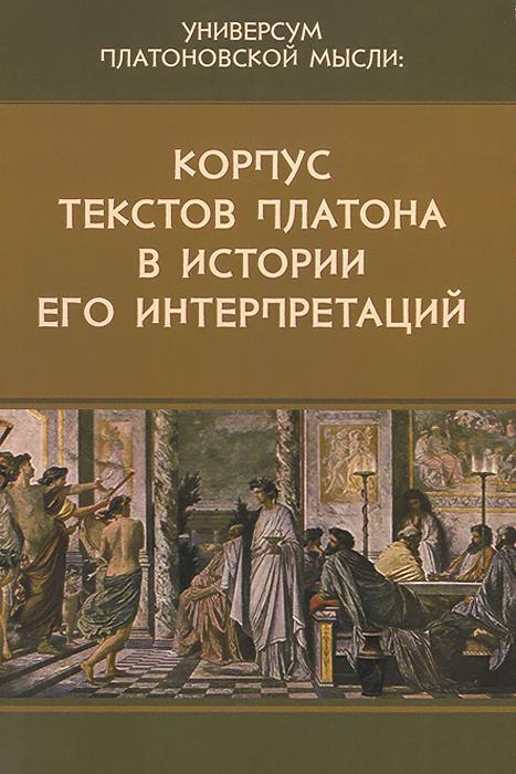 Универсум Платоновской мысли. Корпус текстов Платона в истории его интерпретаций