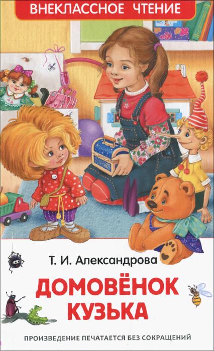 Домовенок Кузька12296407Для многих детей домовенок Кузька - один из самых любимых персонажей мультфильмов. И неудивительно: ведь он добрый, забавный и очень обаятельный. В сказочной повести замечательной писательницы Татьяны Александровой вы прочитаете все-все о домовенке и его приключениях: как он жил у леших, зимовал у Бабы-яги и, конечно, как подружился с девочкой Наташей.