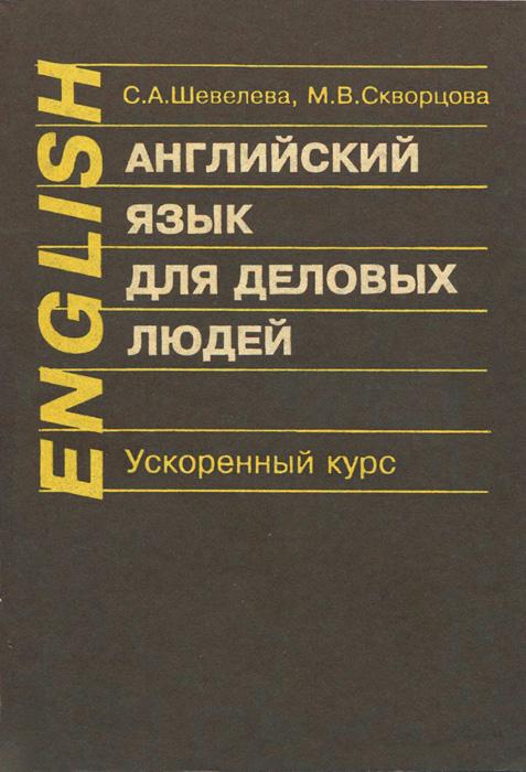 Английский язык для деловых людей. Ускоренный курс