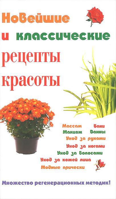 Новейшие и классические рецепты красоты ( 985-6751-71-3 )