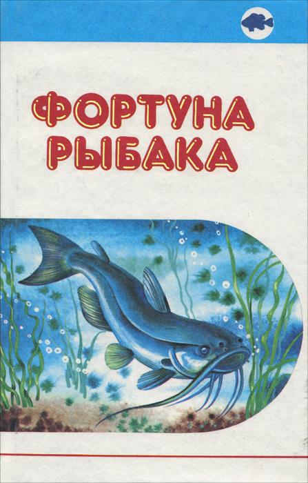 Фортуна рыбака. В 2 томах. Том 1